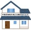 不動産価格の適正金額を知る方法 新築・中古・投資に使えるワード