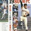 今日のカープ本:『プロ野球1980年代 (B・B MOOK 1247 ノスタルジックベースボール 1) 』