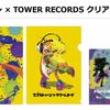 スプラトゥーン×TOWER RECORDS
