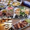 【オススメ5店】吉塚・香椎・その他東エリア(福岡)にあるもつ鍋が人気のお店