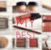 【ベスコス】主婦コスメレビューブロガーが選ぶ2018マイベストコスメ12選