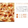 ドミノ・ピザのLサイズが一切れ100円で食べられるという事実