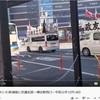 (右翼) 山本太郎の街頭演説を妨害した右翼団体=政友皇志会の詳細について /横浜
