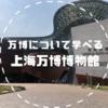 上海万博の世博会博物館へ行ってきました