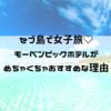 セブ島ツアー★女子旅におすすめ!モーベンピック ホテル