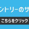 第12戦 堺浜 エントリー追加募集について(2020-2021シーズン)