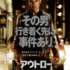 "<span itemprop=""headline"">映画「アウトロー」(原題:Jack Reacher、2012)</span>"