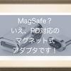 MagSafe?いえ、PD対応のマグネット式アダプタです!マグネット化することで充電ケーブル数を減らそう!