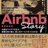「Airbnb Story 大胆なアイデアを生み、困難を乗り越え、超人気サービスをつくる方法」 2017