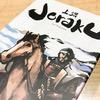 【ボードゲーム 】「上洛(Joraku)」ファーストレビュー:「そうだ 京都、行こう。」って戦国時代からある歴史的キャンペーンだから。目指すは京都!名を挙げるぜよ。