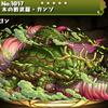 【パズドラ】木の戦武龍ガンゾの入手方法や入手場所、スキル上げや使い道情報!