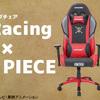 【AKRacing ONE PIECEシリーズ】大人気ゲーミングチェアとAKRacingと大人気アニメのONE PIECEのコラボモデルが発売!これファンは買うしかないやろ...