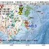 2017年09月16日 23時29分 千葉県東方沖でM3.3の地震