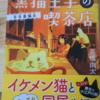 読んでいて元気になれる素敵な本です☺️続編も切望します🙏「黒猫王子の喫茶店 日日是猫日」(@NH4FmZTq7A4BnBR さん)