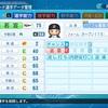#26 オリジナル 若宮知弥(パワプロ2020)