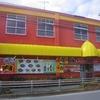 [19/03/04]「レストラン 海洋」で「熟成プレミアムとんかつ」 800円 #LocalGuides