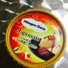 【アラサー生活】セブンイレブン限定、ハーゲンダッツ『ジャポネ<くるみ黒蜜こしあん>』を食べました!