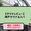 【サウナレビュー】神戸サウナ&スパ。関西一の評価はダテじゃなかった!