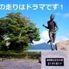 新春箱根駅伝!大人と子供見方が全然違うらしい。。。