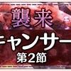 【ゆゆゆい】12月限定イベント【襲来 キャンサー 第2節】攻略
