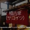 798食目「楂古聿(サコイツ)」Chocolat BELL AMER(ショコラ ベル・アメール)京都別邸