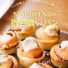 【メディア掲載】ホットペッパーグルメアプリ NEW OPEN店の指名買いパンに掲載して頂いております!