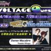 GITADORAイベント「VOLTAGE Quest 第3弾 PERFECTチャレンジ BEAR CLIMBER」開催中!(解禁曲1曲)