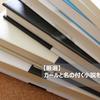 【厳選】ガールと名の付く小説を集めてみた(15選)