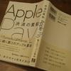 『決済の黒船 Apple Pay』 読んだ