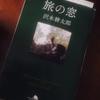 旅の目的って何だろう。沢木耕太郎から学ぶ『ていねいな旅』