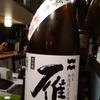 甘めの日本酒が好きな方にはとにかく飲んでいただきたい、細かい説明はいらない日本酒「雁木」