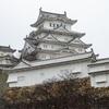 城郭を考える  姫路城