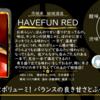 【水曜日の甘口一杯】HAVEFUN RED【FUKA🍶YO-I】