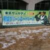 2018東京ヴェルディ稲城グリーンロードレース(ぽんぽこマラソン)