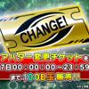 【BTOOOM!オンライン】3/17限定イベントについて