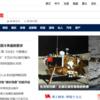 月の裏側で輝く中国国旗…中国は月の領有を主張するか?