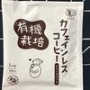【264】有機栽培カフェインレスコーヒー ドリップパック