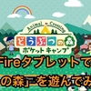 "Amazon Fireタブレットで「どうぶつの森」を遊んでみよう!! (Let's play ""Animal Crossing"" with Amazon Fire tablet !!)"