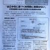 熊本教育ネットワークユニオン ユニオン通信 2018.5.1