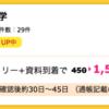 【ハピタス】マンション経営大学 無料資料請求で1,500pt!(1,500円)