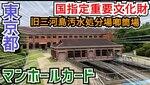 東京23区(A001)のマンホールカードをもらってきた!(旧三河島汚水処分場喞筒場見学)[1枚]