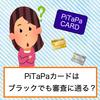 PiTaPa(ピタパ)カードはブラックリストでも審査に通るの?