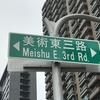 台湾26日目 高雄市立美術館に行ってみた
