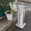 【ランチ】おいしいビシソワーズラーメン【麺ビストロナカノ】