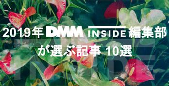2019年 DMM inside編集部が選ぶ記事 10選