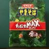 ペヤングの汁なしラーメンこと【わかめMAX】食べまして。