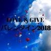 【イベント開催!参加者募集!】LOVE&GIVE バレンタイン2018 #らぶぎぶ2018