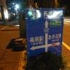 道についての日記。第11回「国道20号高尾駅」