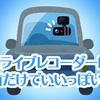 【車】ドライブレコーダーは前だけでいいっぽい