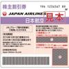 【買取よりも使うべき?】日本航空(JAL)の株主優待の使用方法